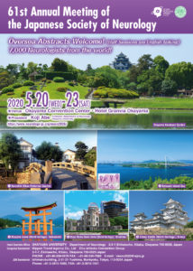 61st Annual Meeting of the Japanese Society of Neurology - Rescheduled @ Okayama Convention Center