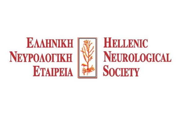 Logo of the Hellenic Neurological Society